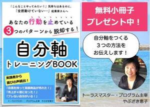 無料電子書籍ダウンロード「自分軸トレーニングBOOK」