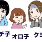 """3月4日は""""三姉妹""""の日"""
