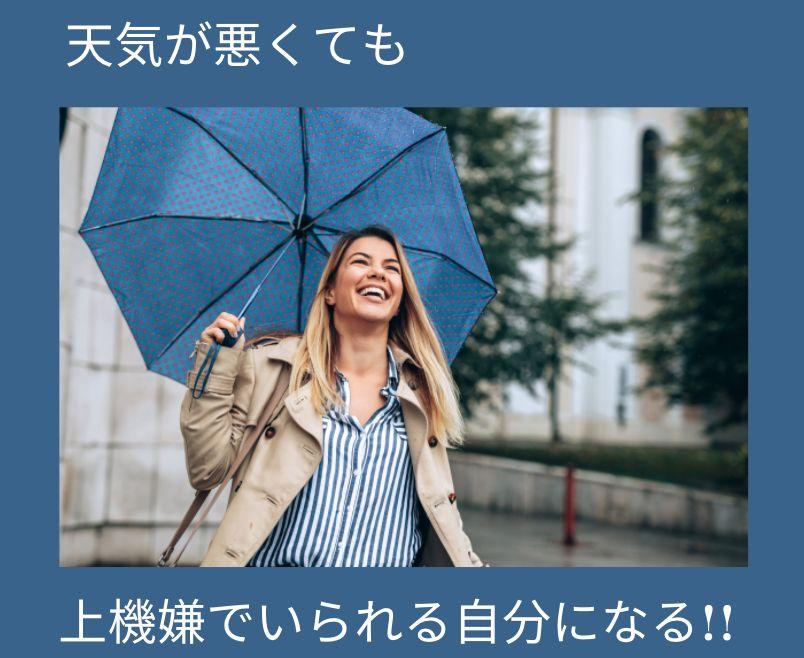 雨でも上機嫌でいられる方法とは?